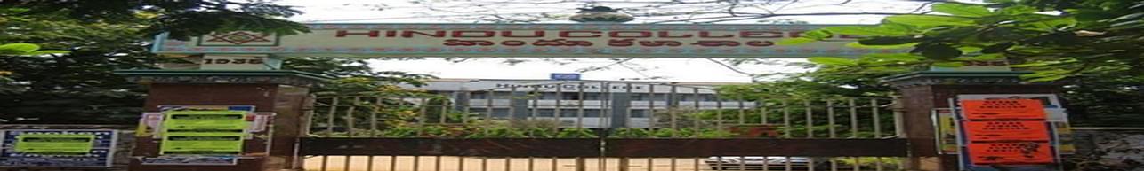 The Hindu college, Machilipatnam - News & Articles Details