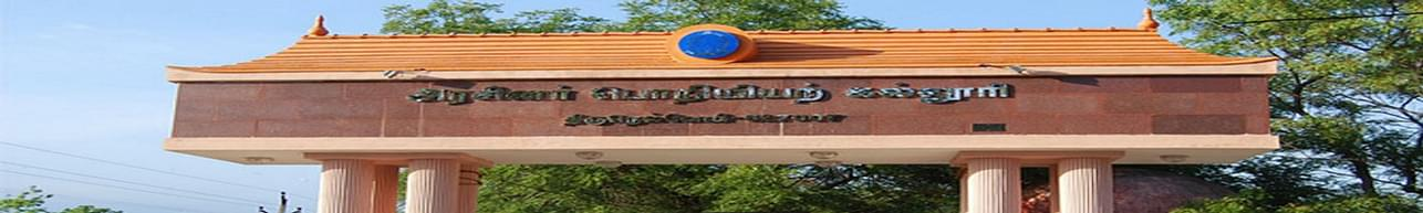 Government College of Engineering - [GCE], Tirunelveli