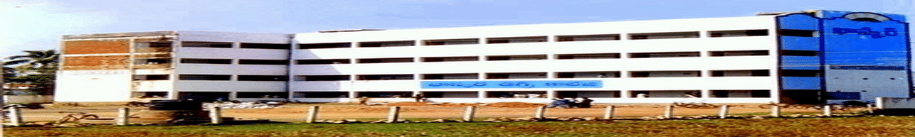 Bhaskar Degree College, Vizianagaram