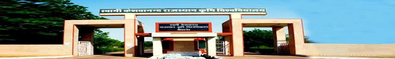 Institute of Agri Business Management - [IABM], Bikaner