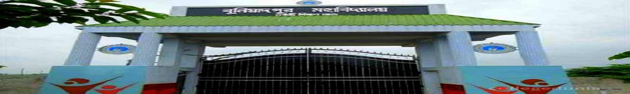 Buniadpur Mahavidyalaya, Uttar Dinajpur - Scholarship Details