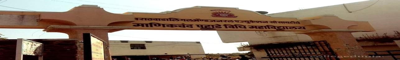 Manikchand Pahade Law College, Aurangabad
