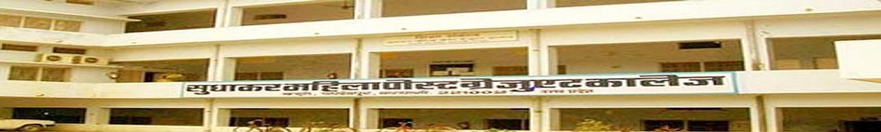 Sudhakar Mahila Vidyalaya, Varanasi