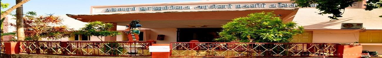 Dharumapuram Gnanambikai Government Arts College for Women - [DGGA], Nagapattinam