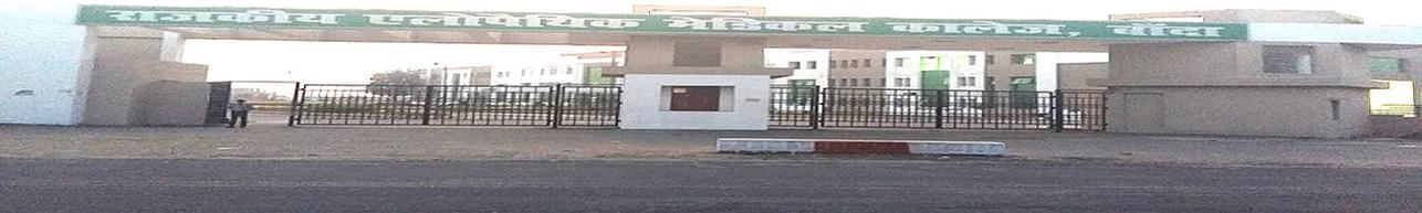Government Medical College - [GMC], Banda