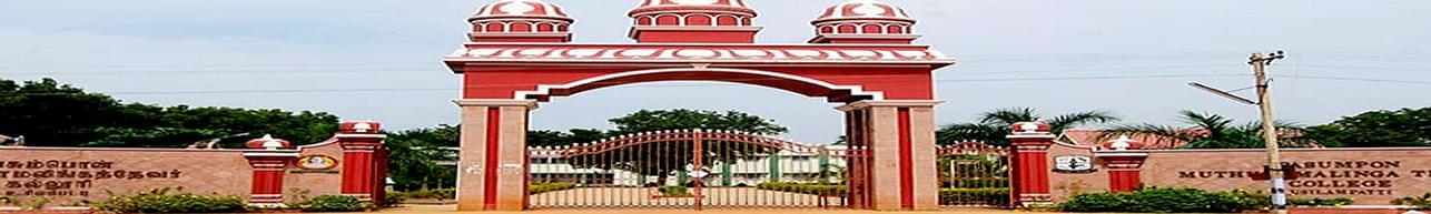 Pasumpon Muthuramalinga Thevar College - [PMT], Usilampatti