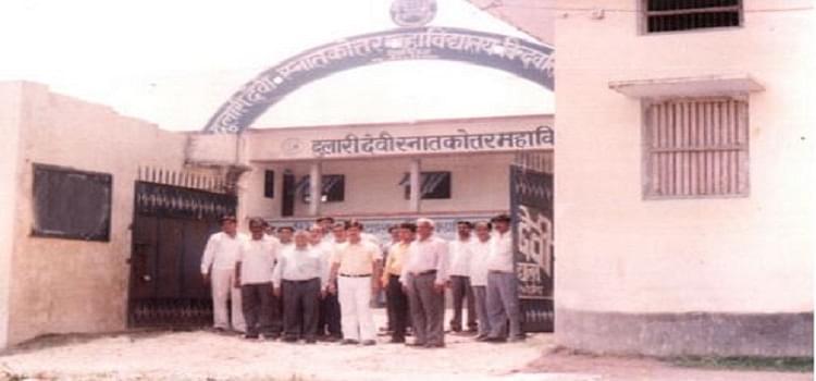 Dulari Devi Degree College, Deoria - Admissions, Contact