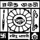 Rabindra Bharati University - [RBU], Kolkata logo
