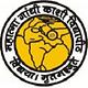 Mahatma Gandhi Kashi Vidyapith - [MGKVP]