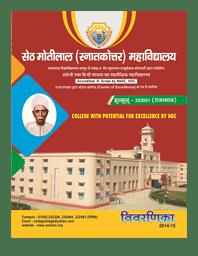 Prospectus Brochure