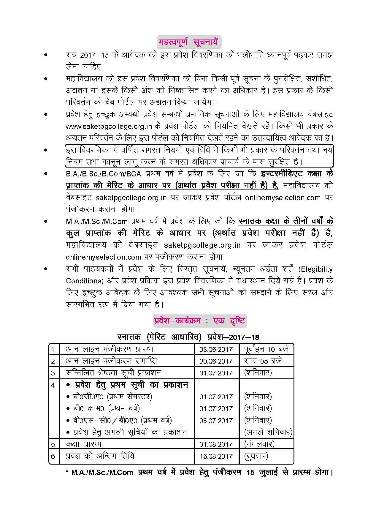 K  S  Saket PG College, Faizabad - Admissions, Contact