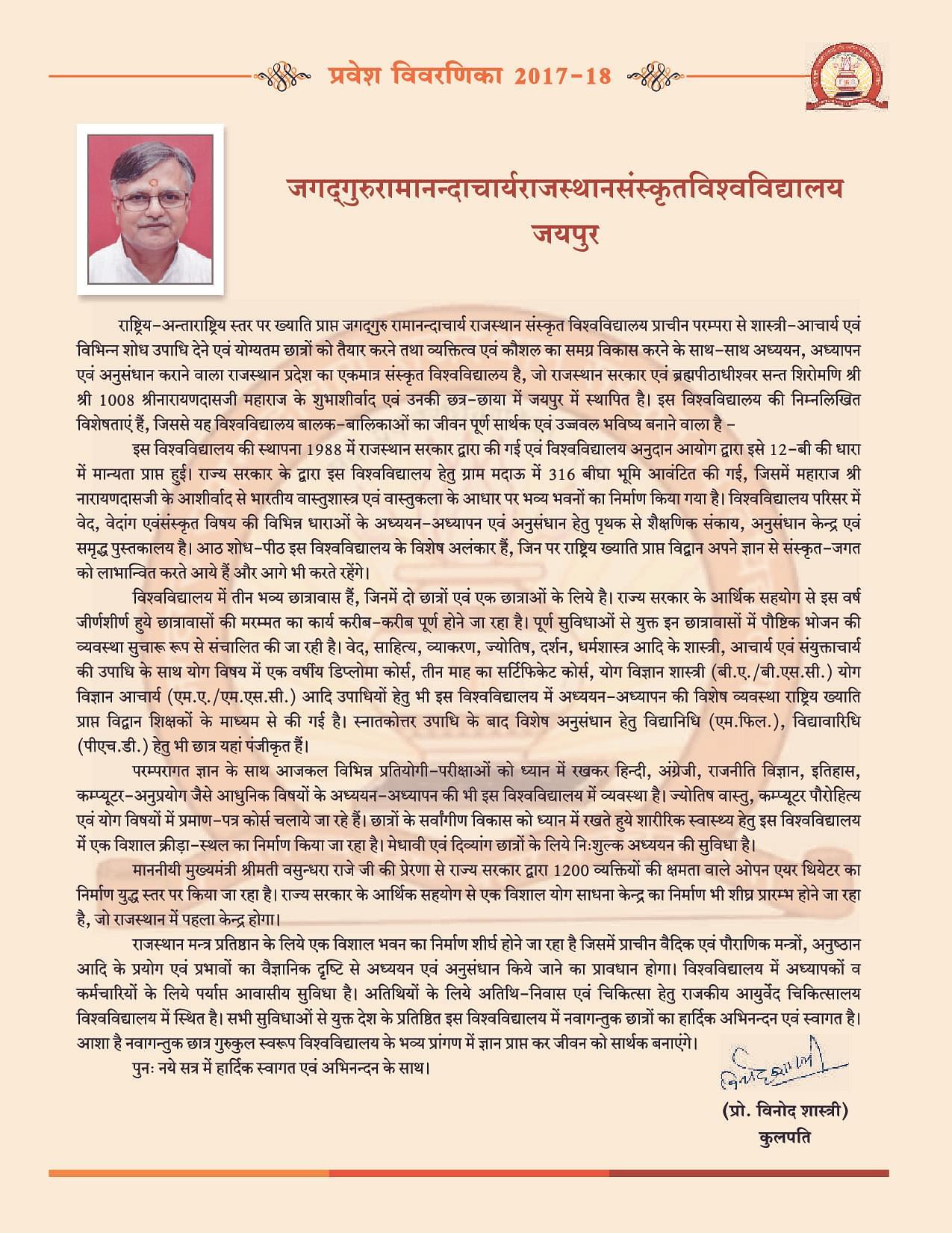 JRRSU Jaipur - Courses, Fees Structure, Admissions 2019-2020