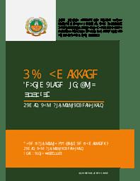 UG Information Brochure -2020-2021