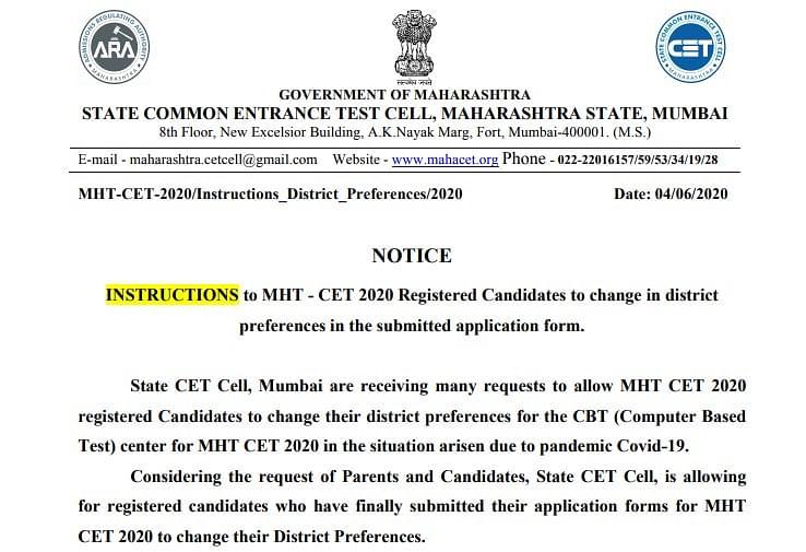 mht cet 2020 exam dates postponed admit card sample